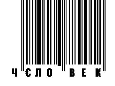 Human. Poster exhibit illustration graphics graphic design advert post alexandra miracle branding human