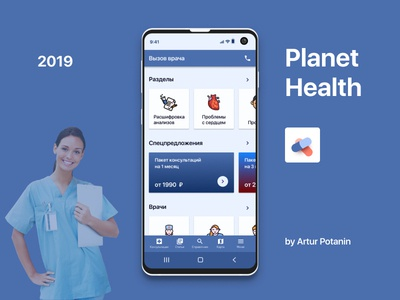 Medical app for Android