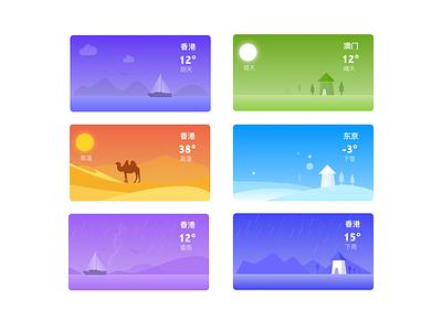 Whether Illustration art illustration agency illustration snowy rainy sunny whether app