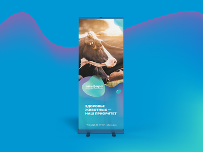 Roll-up   Alfaro animals animal cows cow rollup banner rollup banner design exhibition agricultural agriculture
