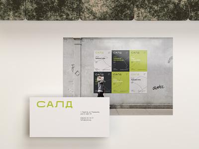 Branding   SALD polygraphy 3d branding identity design