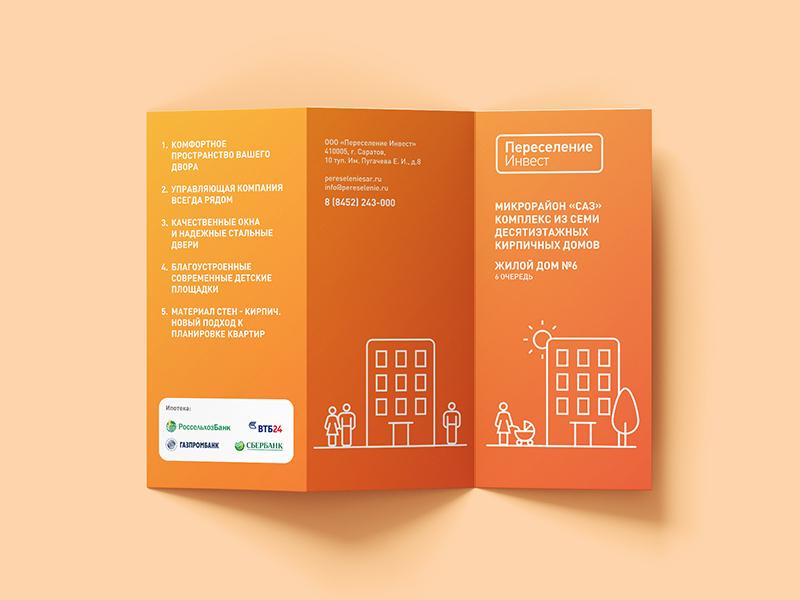 Leaflet   Pereselenie construction company building leaflet orange vector icon illustration identity typography design