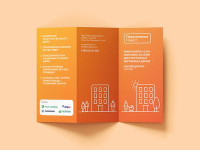 Leaflet | Pereselenie construction company building leaflet orange vector icon illustration identity typography design