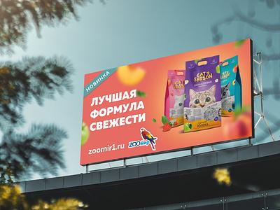 Billboard   Cat's season banner billboard cats orange logo illustration brand design