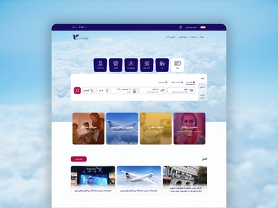 Iran Air Web UI Design