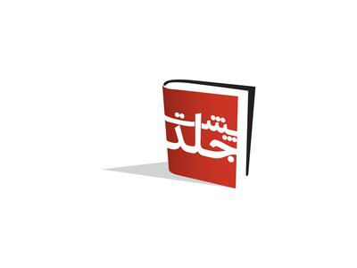 poshte jeld logo