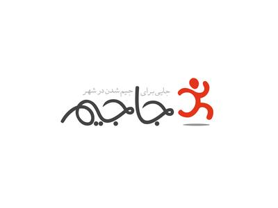 Jajim  logo 2015
