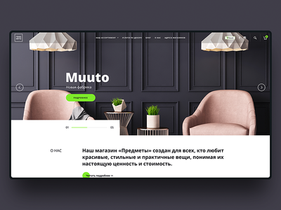Online store of interior items
