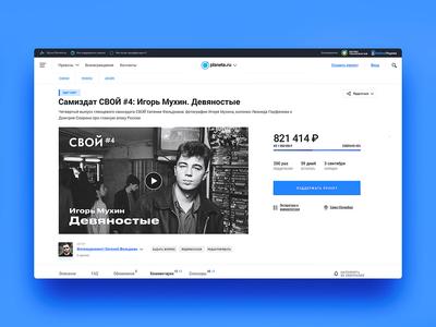 Crowdfunding Platform Planeta.ru