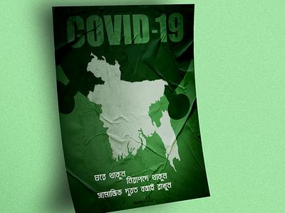 Covid-19(Bangla poster) bangla poster bangla artwork photoshop poster design design poster art