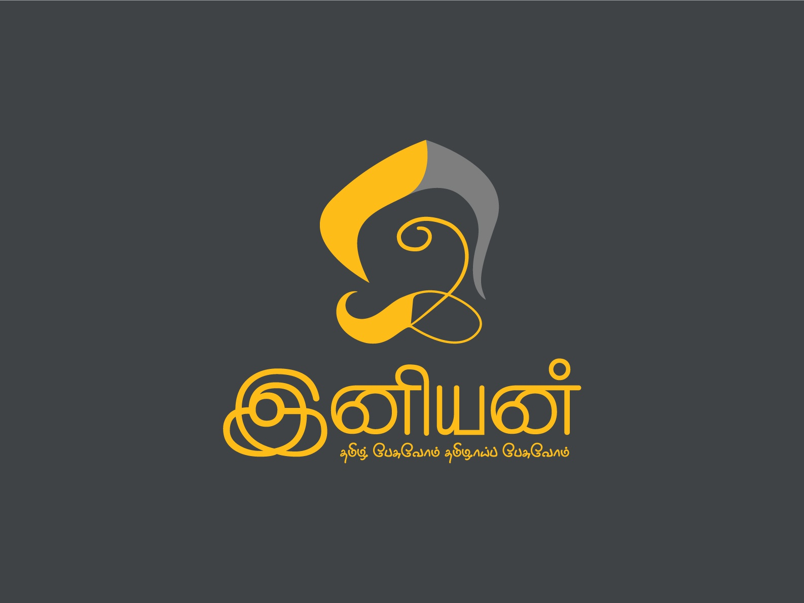 Iniyan Tamil typography logo tamil typography yellow flat typography icon logo branding vector brand illustration design color bharathiyar tamil art type art type