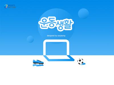 운동생활-app for sports club & club members