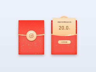Red envelope test red envelope festival ui illustration