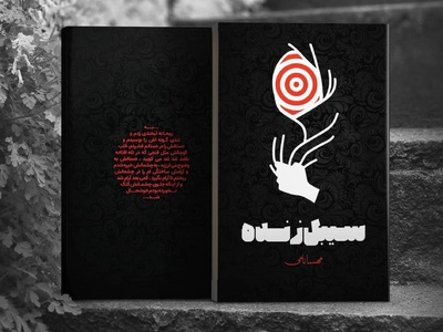 """Book Cover Design for Mahsa Nami's """"Sible Zende"""" book cover art book book cover graphic graphic design book cover design"""