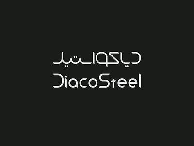 Diaco steel's logotype typography persian typography logotypedesign graphic graphicdesign graphic design design logo