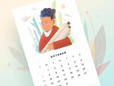 Illustration for 2018 calendar texture brush painting illustration gradient cards calendar
