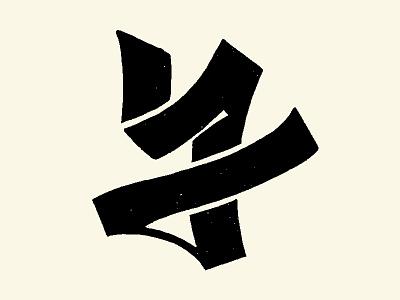 Letter Y type challenge type daily hand lettered sketches lettering logo hand drawn typedesign type treatment type art handlettering illustration logoconcept lettering logotype type typography lettermark logodesign branding logomark