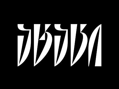 ატაცი (Georgian letters) georgian typography georgian letters typography symbol mark logo