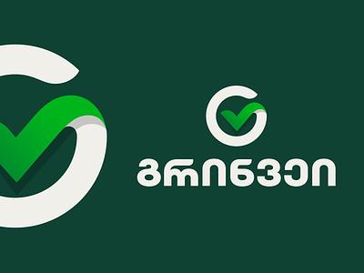 გრინვეი / Greenway greenway check mark g letter g typography logotype letter monogram symbol mark logo