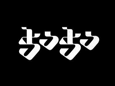 ჭაჭა - Chacha / Georgian letters ჭაჭა chacha georgian georgian letters typography logotype letter symbol mark logo