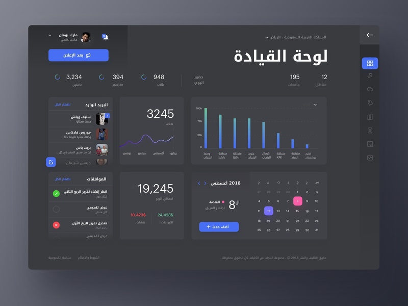 School Management Arabic Dashboard dark web design interaction ux ui