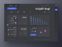School Management Arabic Dashboard