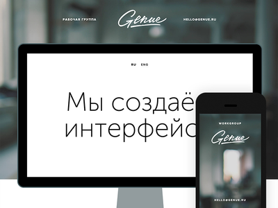 We finally launched our responsive site genue responsive portfolio workgroup