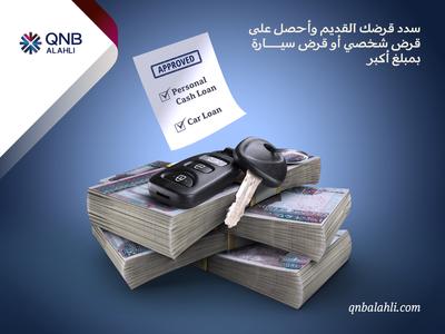 Qnb Alahli Loan