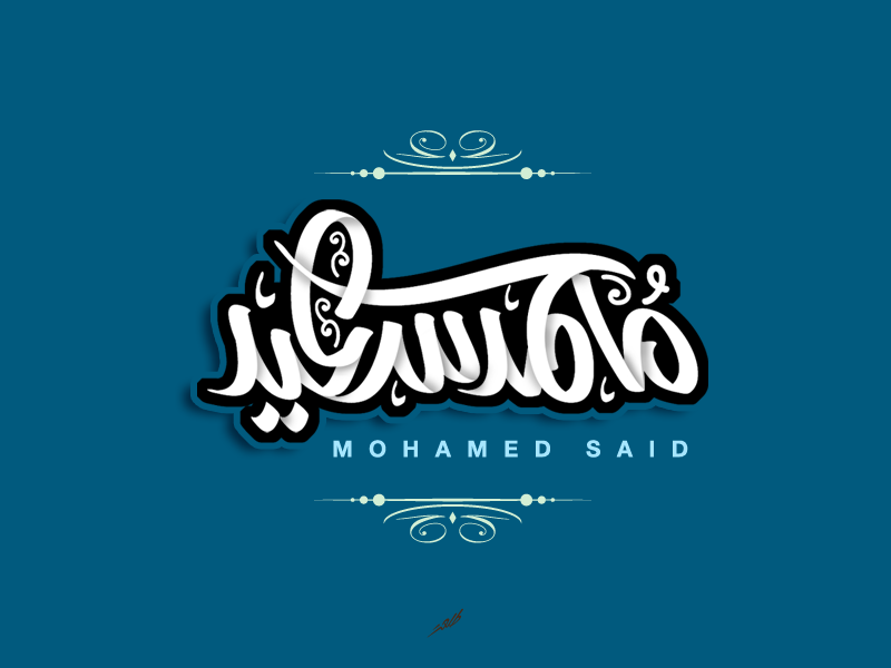 Mohamed Said illustration design branding arabic logo typography