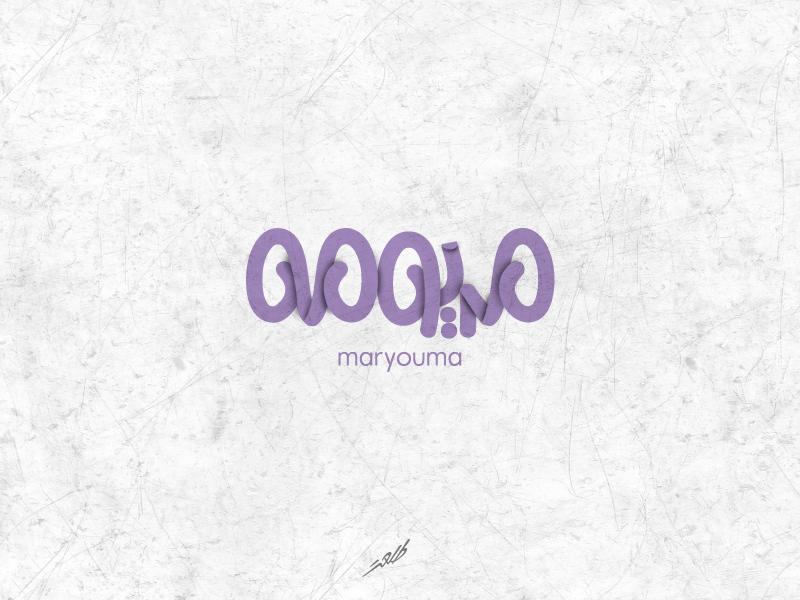 Maruoma sketch vector branding design logo arabic typography