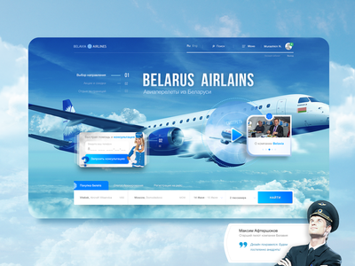 Belavia airlines web concept screen interface