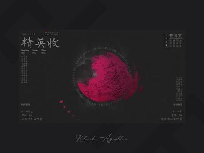 Elite Tea Collection IV market shop branding illustration ux ui webdesign web website asia china tea