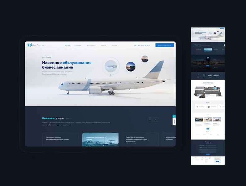 Business aviation service flying airport plane aviation dimusbaev webdesign blender 3d ux ui minimalism vector figma design