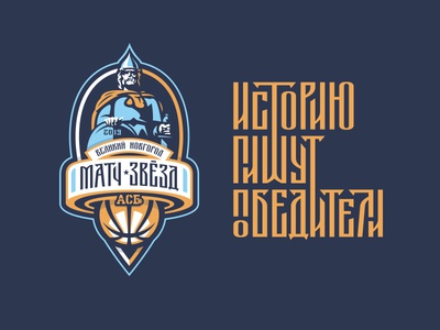 ASB All Star Game 2019 graphic maniac russia novgorod warrior knight sport shield allstar event student basketball all star game sports design sports logo game ball basketball asb