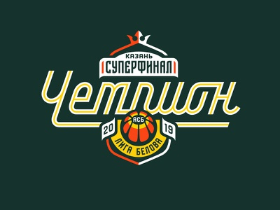 ASB Champion graphic maniac принт суперфинал асб казань асб champion superfinal asb kazan basketball sports design asb