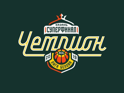 ASB Champion graphic maniac принт суперфинал асб казань асб champion superfinal asb kazan basketball sports design asb