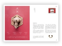The interior design of traditional Chinese wind传统中国风的内刊设计