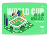 世界杯插画-每日一练