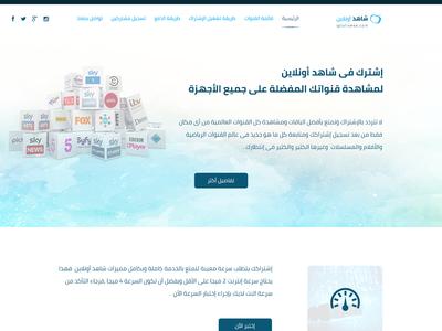 shahid online Web Site