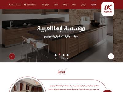 Abha Alearabia Web Site .