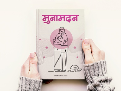 Muna Madan Cover love layout cover book illustration nepal design nepali