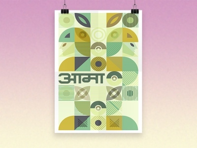 👪 aama ❤️ poster aama love abstract art poster design nepali illustration