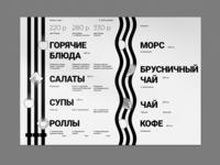 Сafe menu