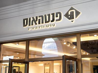 Logo for a ceramic shop logodesign vector icon branding