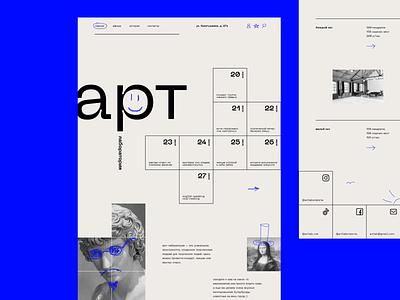 Дизайн сайта арт-лаборатории brutalist brutalism website web ui clean minimal typography design