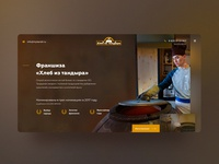 Shot landing page. Франшиза «Хлеб из тандыра»