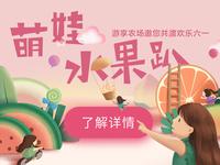 农场活动banner