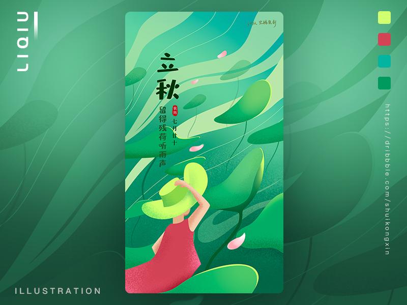 24节气之立秋 ui website 插图 web design illustration