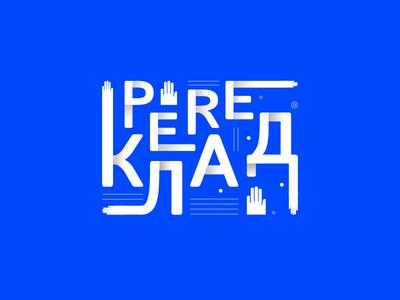 logo PERE|КЛАД parer illustration text logo letters text 2d minimal blue illustration logo