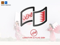 Bahrain, Typography logo & Flag sign